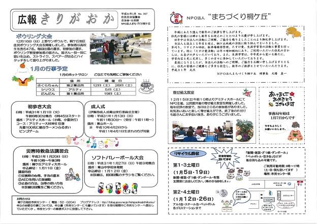 広報きりがおか No307-2