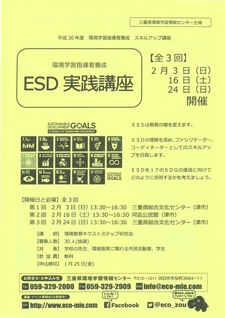 ESD実践講座1