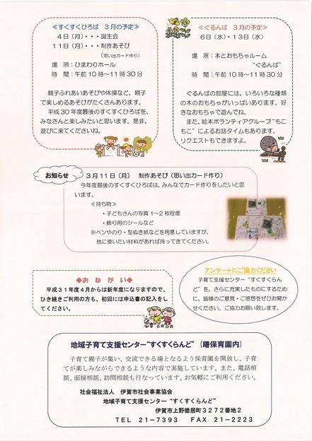 すくすく通信No180-2
