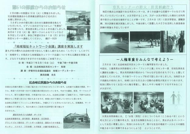 広報ひじきNo30-122