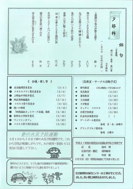 広報ひじきNo30-123