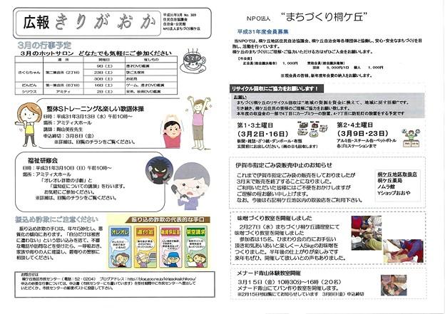 広報きりがおかNo309-2
