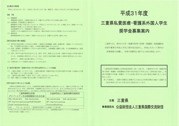 三重県私費医療・看護系外国人奨学金1