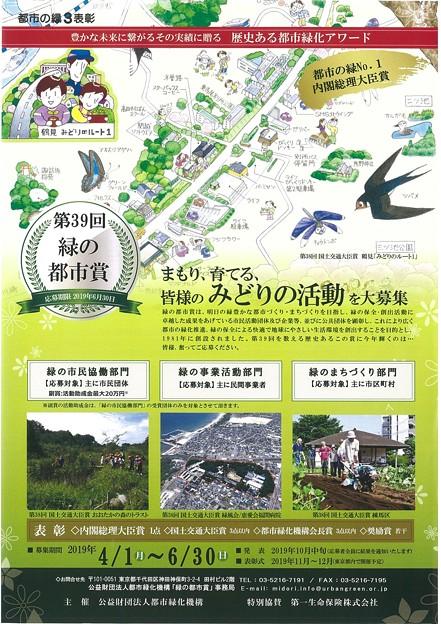 第39回緑の都市賞1