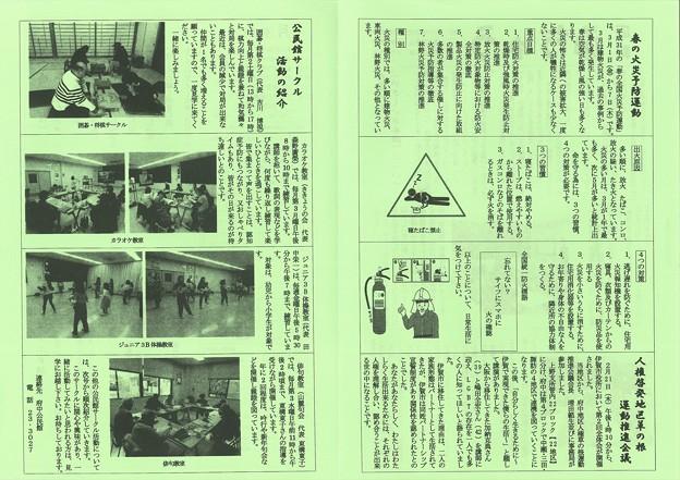 広報ふちゅうH31.3.1号2