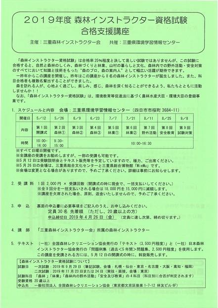 森林インストラクター資格試験合格支援講座1