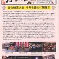 広報ふるやまR1.8.15号1