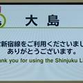 Photos: 急行大島行き車内LCD