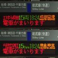 総武快速線新小岩駅4番線 エアポート成田電光掲示板(2)