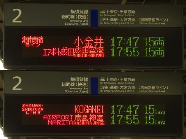 横須賀線西大井駅2番線 エアポート成田電光掲示板