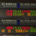 Photos: 総武快速線津田沼駅1番線 エアポート成田電光掲示板