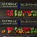 総武快速線津田沼駅1番線 エアポート成田電光掲示板