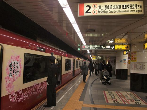 都営浅草線大門駅2番線 京急1065F普通青砥行き客終合図