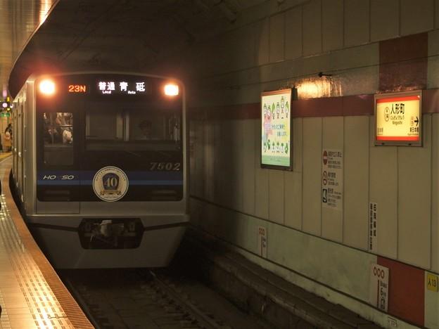 都営浅草線人形町駅4番線 北総7502F普通青砥行き進入