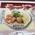博多ラーメンげんこつ イオン大日店 [大阪]