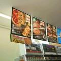 写真: Famima de pizza?