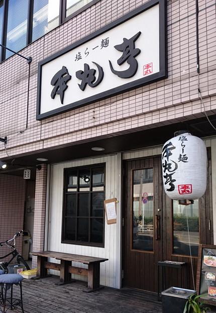 塩らー麺 本丸亭
