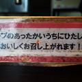 塩らー麺 本丸亭_春菊について