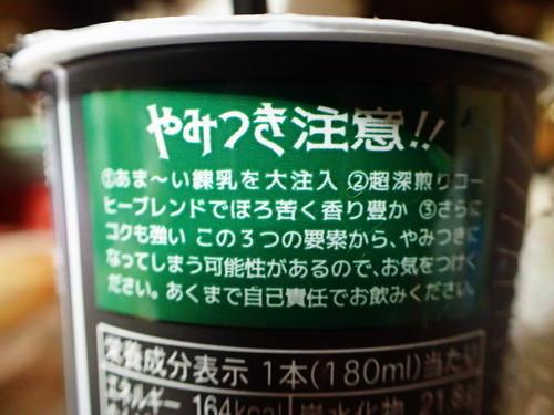 ローソン_悪魔のコーヒー2