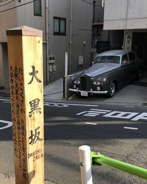大黒坂のロールス 2019-1-30