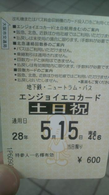 今日、新大阪駅の切符売り場前で突っ立っていたら通りすがりの方から「お兄さん…」と声をかけて頂き、譲ってくれました( 土日乗り放題券) 。ありがとうございます。なんて暖かい。。