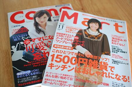 ComoとMart
