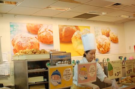 Cafe Zaiya : カフェ・ザイヤ2(ビアードパパ)