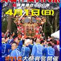 万田愛宕神社例大祭30版