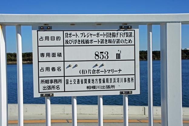 片倉ボートマリーナ1