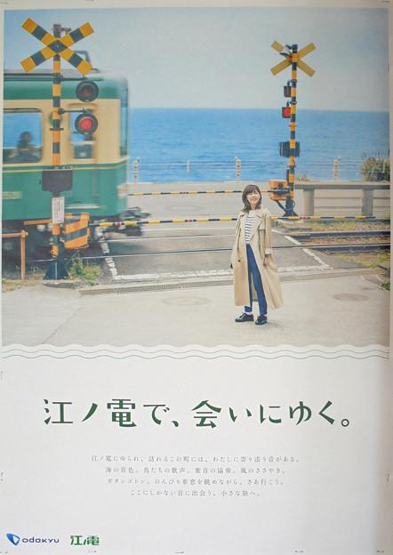 江ノ電を歩く314