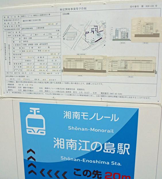 湘南江の島駅改良工事予告版