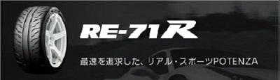 RE71R