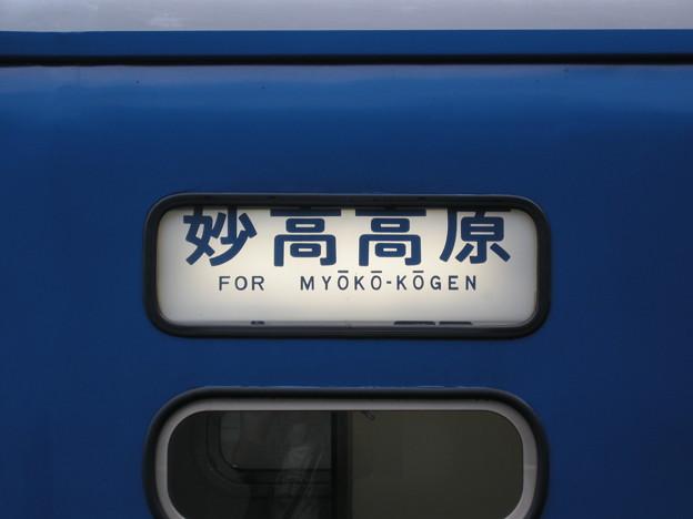 網干総合車両所宮原支所12系 「妙高高原」