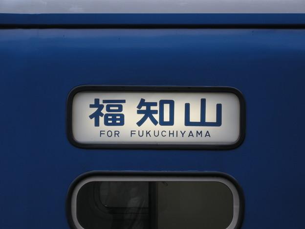 網干総合車両所宮原支所12系 「福知山」