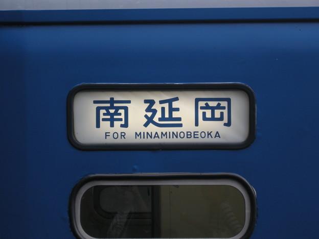網干総合車両所宮原支所12系 「南延岡」