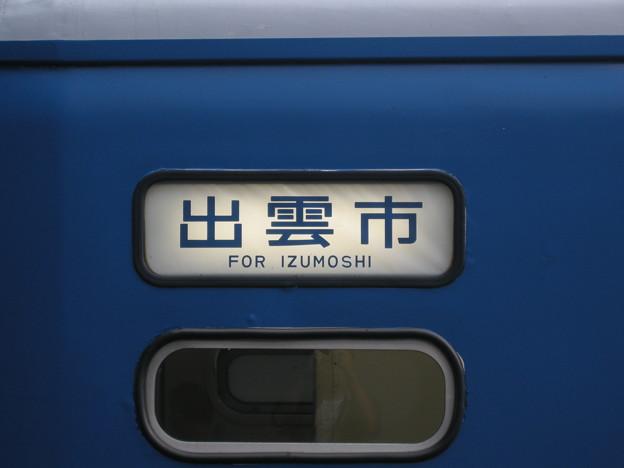 網干総合車両所宮原支所12系 「出雲市」