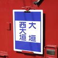 写真: 「西大垣 大垣」板