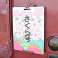 Photos: 「さくら号」
