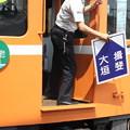 Photos: 養老鉄道600系(ラビットカー・大垣揖斐板)