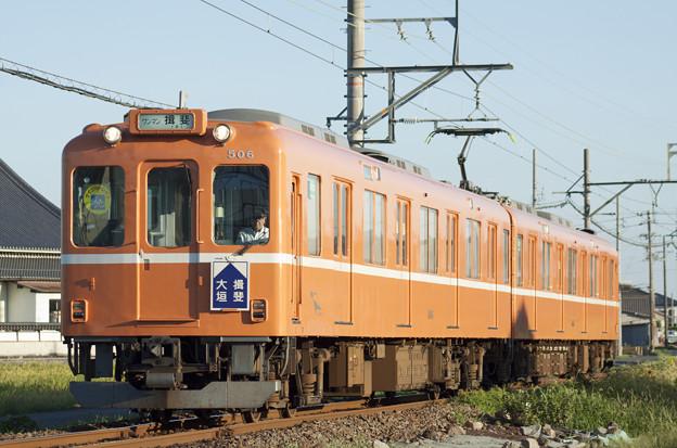 養老鉄道600系ラビットカー[大垣揖斐]板