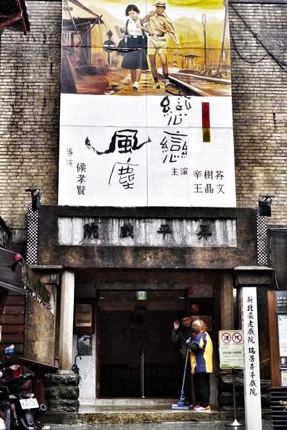 昇平戯院(旧映画館)