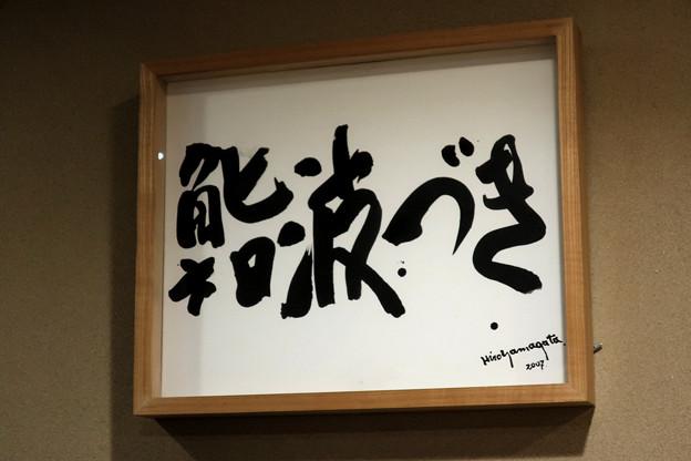 IMG_7740 のコピー
