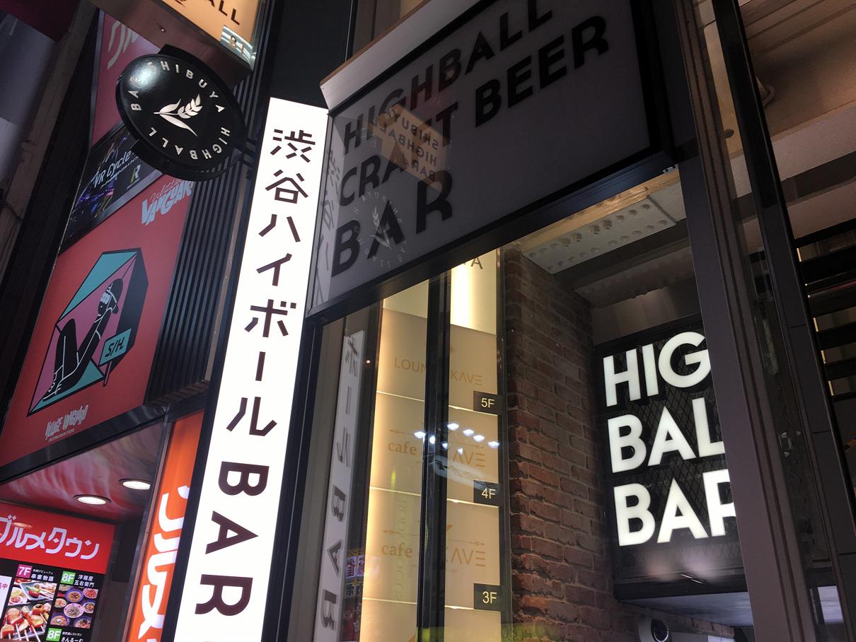渋谷ハイボールバー