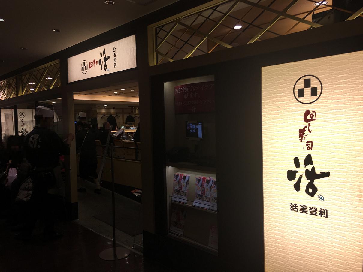 活 西武渋谷店