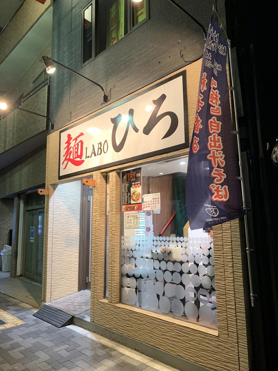 麺LABOひろ