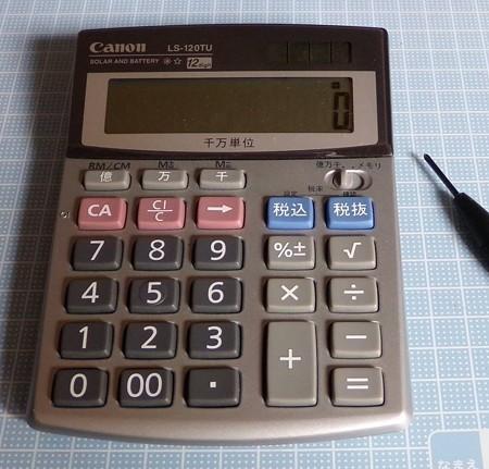 電卓 電池交換_09