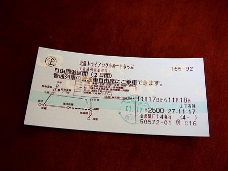 トライアングルルート切符
