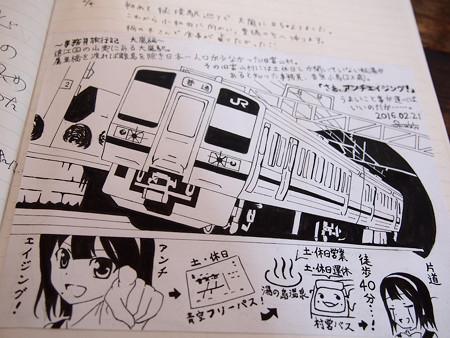 大嵐駅 駅ノート