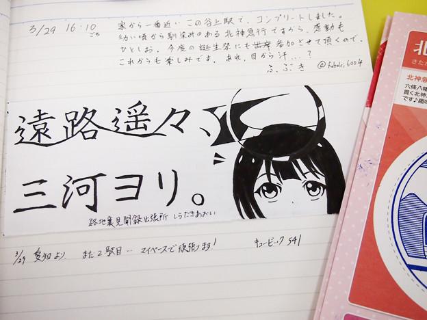 谷上駅 駅ノート