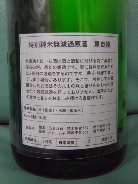 星自慢 特別純米無濾過生原酒